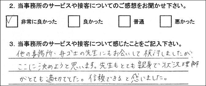 弁護士紹介 | 【大阪南法律事務所】河内長野・富田 …