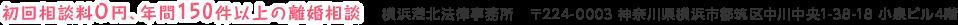 初回相談料0円、年間250件以上の離婚のお問合わせ 横浜港北法律事務所 〒224-0003 神奈川県横浜市都筑区中川中央1-38-18 小泉ビル4階