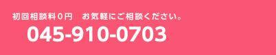 初回相談料0円 お気軽にご相談ください。 045-910-0703 受付:平日9:00~18:00(土日応相談)