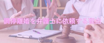 調停離婚を弁護士に依頼する理由
